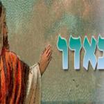 Csütörtökön Mózesre emlékezünk, beköszönt Zájin Ádár!