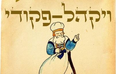 Aktuális hetiszakaszunk: Vájákhél – Pekudé ( וַיַּקְהֵל-פְקוּדֵי)