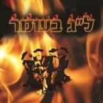 Minden amit LágBáómerről (ל״ג בעומר) tudni kell