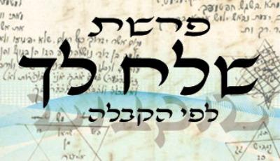 Aktuális hetiszakaszunkról: Sölach Löchó (שְׁלַח-לְךָ)