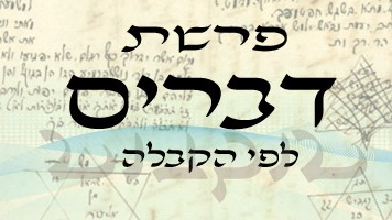 Aktuális hetiszakaszunkról: Dövórim(דְּבָרִים)