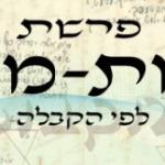 Következő hetiszakaszunk: Mátajsz-Mászé (מַּטּוֹת-מַסְעֵי)
