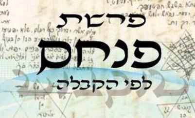 Aktuális hetiszakaszunkról: Pinchosz (פִּינְחָס)