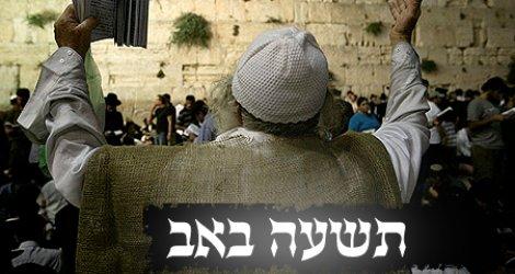 Szombat este köszönt be Tisá BöÁv, a zsidóság egyik legnagyobb gyásznapja