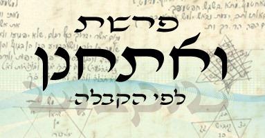 Aktuális hetiszakaszunkról: Vöeszchánon (וָאֶתְחַנַּן)
