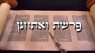 Következő hetiszakaszunk: Váetchánán (וָאֶתְחַנַּן)