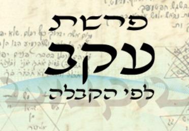 Aktuális hetiszakaszunkról: Ékev (עֵקֶב)