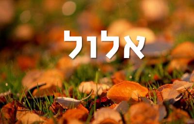 Közelednek az őszi ünnepek, beköszönt Elul hónapja