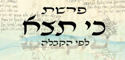 Aktuális hetiszakaszunkról: Ki szécé (כִּי תֵצֵא)