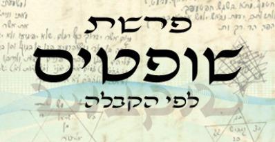 Aktuális hetiszakaszunkról: Sajftim (שֹׁפְטִים)