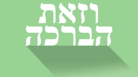 Aktuális olvasmányunk: Vözot háböróchó (וְזֹאת הַבְּרָכָה)