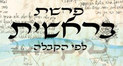 Minden kezdődik előről; Következő hetiszakaszunk: Börésisz (בְּרֵאשִית)