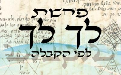 Következő hetiszakaszunk: Lech löchó (לֶךְ-לְךָ)