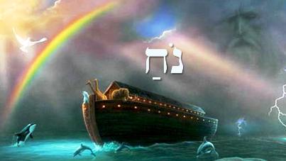 Kommentár Noách (נֹחַ) hetiszakaszunkhoz