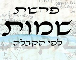 Következő hetiszakaszunk: Sömajsz (שְׁמוֹת)