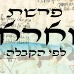 Következő hetiszakaszunk: Voéró (וָאֵרָא)