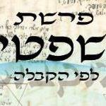 Következő hetiszakaszunk: Mispótim(מִּשְׁפָּטִים)