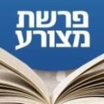 Következő hetiszakaszunk: Möcorá (מְּצֹרָע)