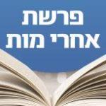 Következő hetiszakaszunk: Ácháré Mot (אחרי מות)