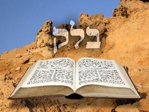 Következő hetiszakaszunk: Bálák (בָּלָק)