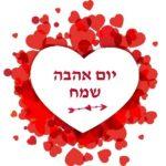 Tu BeÁv, azaz Boldog Szerelmesek Napját!