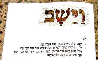 Az ősök és a zsidó történelem
