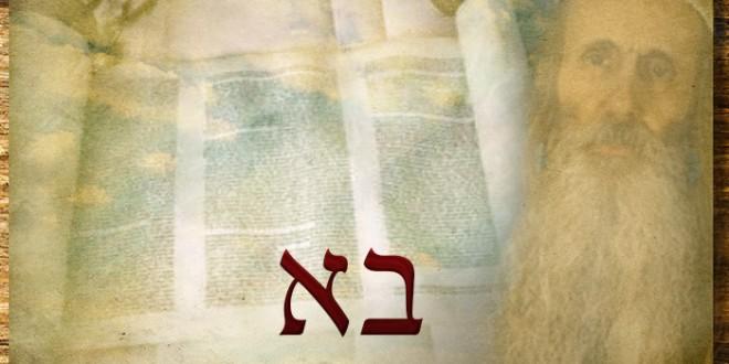 Következő hetiszakaszunk:  Bo (בא)