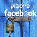 Holokauszt-túlélők világszerte facebook-szigorításért kampányolnak