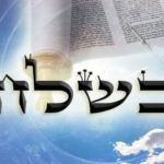 Következő hetiszakaszunk: Bösálách (בְּשַׁלַּח)