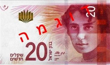 Új papírpénzek Izraelben