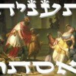 Eszter böjtjével hétfőn veszi kezdetét a purimi ünnepsor