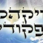 Következő hetiszakaszunk: Vájákhél–Pkudéj (ויקהל-פקודי)
