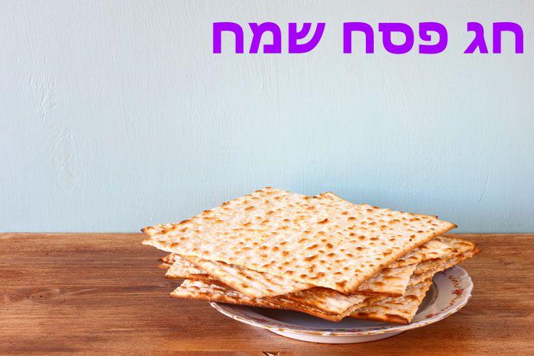 Ma este beköszönt Pészach ünnepe