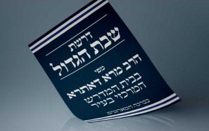Pészach előtti nevezetes szombatunk: Sábát Hagadol (שבת הגדול)