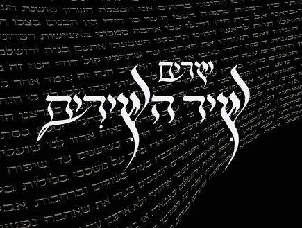 A szerda este beköszöntő Pészach ünnepének imái