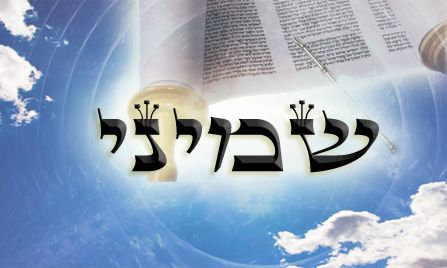 Következő hetiszakaszunk: Smini (שְּמִינִי)