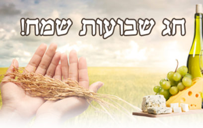 Boldog Sávuotot kívánunk!