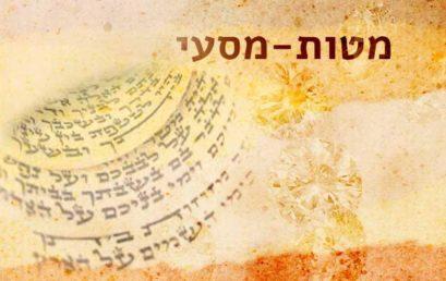 Következő hetiszakaszunk: Mátot-Mászé (מַּטּוֹת-מַסְעֵי)