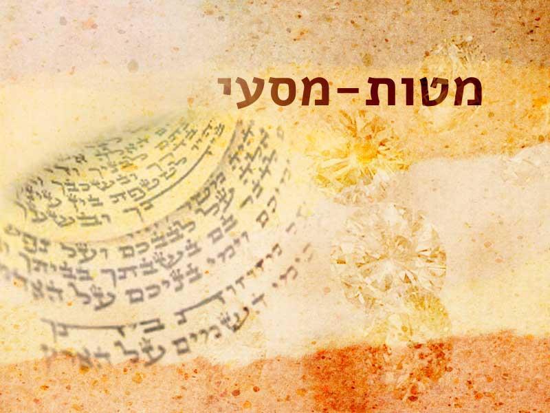 Következő hetiszakaszunk: Mátot-Máászé (מַּטּוֹת-מַסְעֵי)