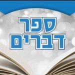 Amit Mózes ötödik könyvéről tudni érdemes