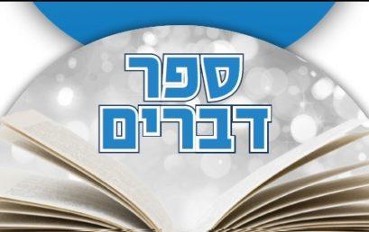 A Tóra ötödik könyvét kezdjük el olvasni