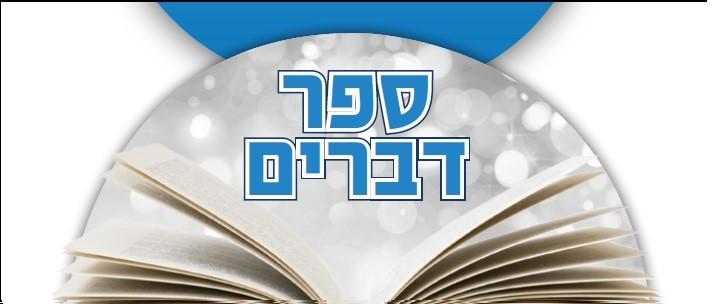 Elkezdjük olvasni a Tóra ötödik könyvét