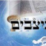Következő hetiszakaszunk: Nicávim (נִצָּבִים)