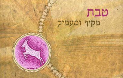 A zsidó naptár negyedik hónapja: Tévét (טבת)