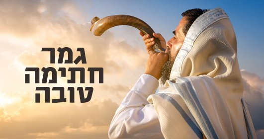 A szerda este beköszöntő Jom Kippur üzenete
