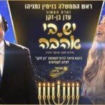 Amikor Hanuka alkalmával az izraeli miniszterelnök dalra fakad (Videóval)