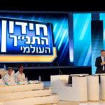 Február elején lesz a Chidon HaTanach Nemzetközi Bibliaverseny magyarországi fordulója